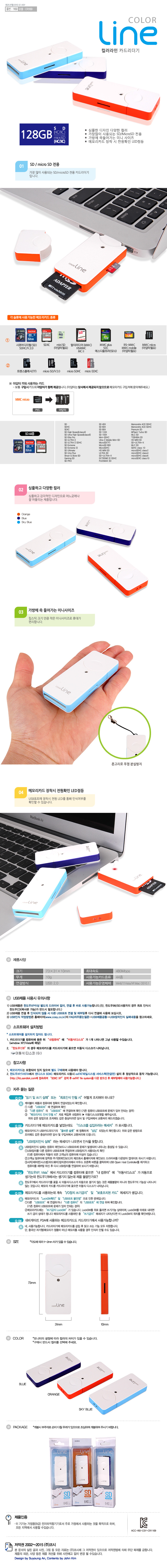 컬러라인SD카드리더 - 코시, 11,200원, USB제품, USB 메모리 카드리더기